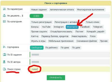 продаем голоса вконтакте